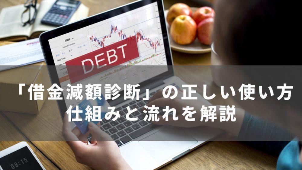 借金 減額 仕組み